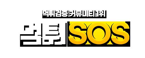 먹튀검증,먹튀검증업체,먹튀검증사이트,토토사이트 - 먹튀SOS